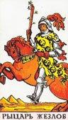 Краты таро. Рыцарь жезлов.
