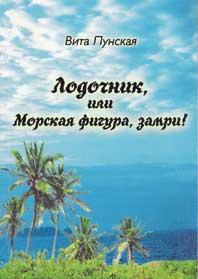 Книга Лодочник