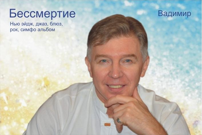 """Вадим Кузнецов """"Бессмертие"""""""